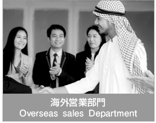 海外営業部門 Overseas sales Department