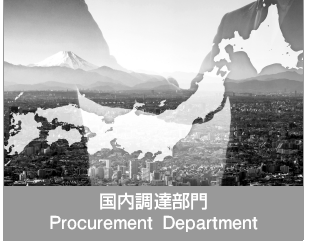 国内調達部門 Procurement Department